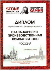 Диплом Индустрия камня 16