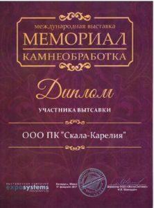 Диплом Минск 17