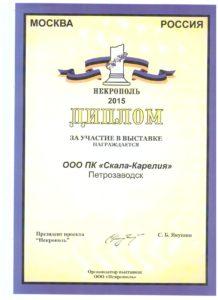 Диплом Некрополь 15