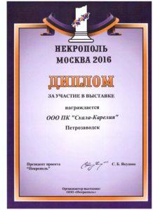 Диплом Некрополь 16